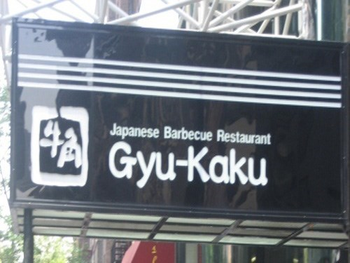 Join The Happy Hour At Gyu Kaku Japanese Bbq In New York Ny 10003